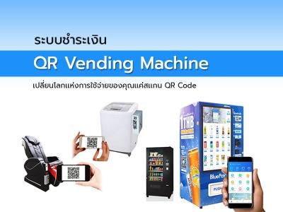 ระบบชำระเงิน QR Vending Machine
