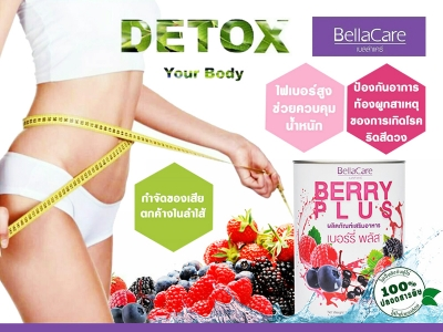 Bella Care Berry Plus พุงยุบในซองเดียว