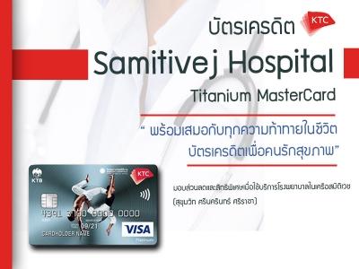 บัตรเครดิต KTC Samitivej Hospital Visa Platinum