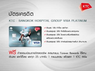 บัตรเครดิต KTC Bangkok Hospital Group Visa Platinum