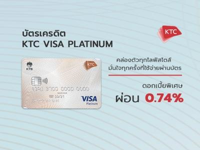 บัตรเครดิต KTC Visa Platinum