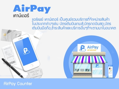 ระบบชำระเงิน AirPay