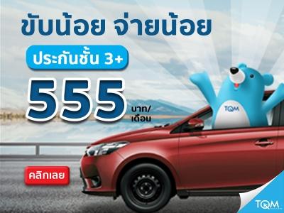 TQM ประกันรถยนต์รายเดือน เมืองไทย 3+
