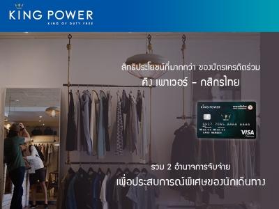 บัตรเครดิต กสิกรไทย คิงเพาเวอร์