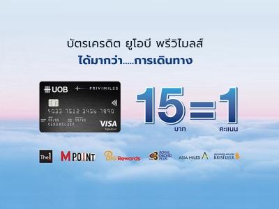 บัตรเครดิต UOB PRIVIMILES