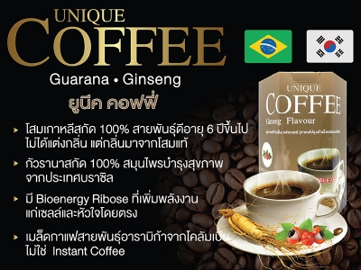 ผลิตภัณฑ์เสริมอาหาร Unique Coffee Ginseng