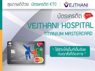 บัตรเครดิต KTC Vejthani Hospital Titanium MasterCard