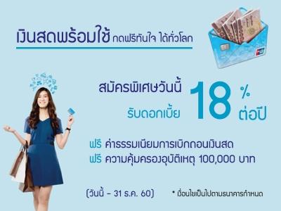 บัตรกดเงินสด ธนาคารเกียรตินาคิน KK Cash Card