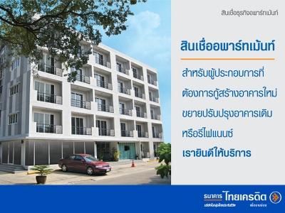 สินเชื่อ SME เพื่อผู้ประกอบการธุรกิจ อพาร์ทเมนท์-หอพัก