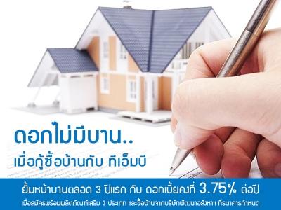สินเชื่อบ้านใหม่ บ้านมือสอง TMB