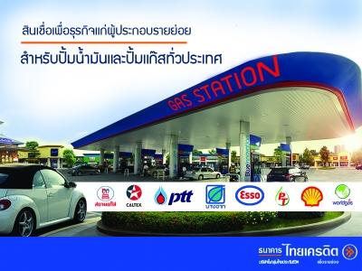สินเชื่อ SME เพื่อผู้ประกอบการ ปั๊มน้ำมันและปั๊มแก๊ส