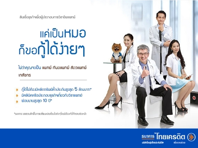 สินเชื่อ SME เพื่อผู้ประกอบการ สำหรับวิชาชีพเเพทย์