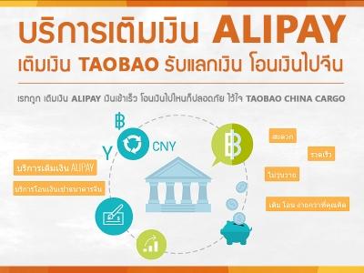 บริการเติมเงิน ALIPAY โอนเงินไปจีน