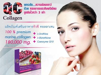 ผลิตภัณฑ์เสริมอาหาร QC Collagen