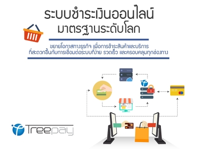 ระบบชำระเงินออนไลน์ TREE PAY