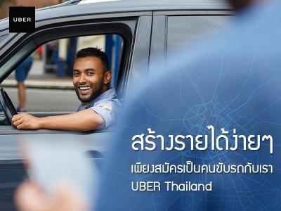 UBER Driver ลงทะเบียนเพื่อขับรถ