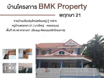 บ้านโครงการ BMK Property พฤกษา21