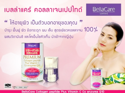 Bella Care Collagen Q10 Plus Vit C
