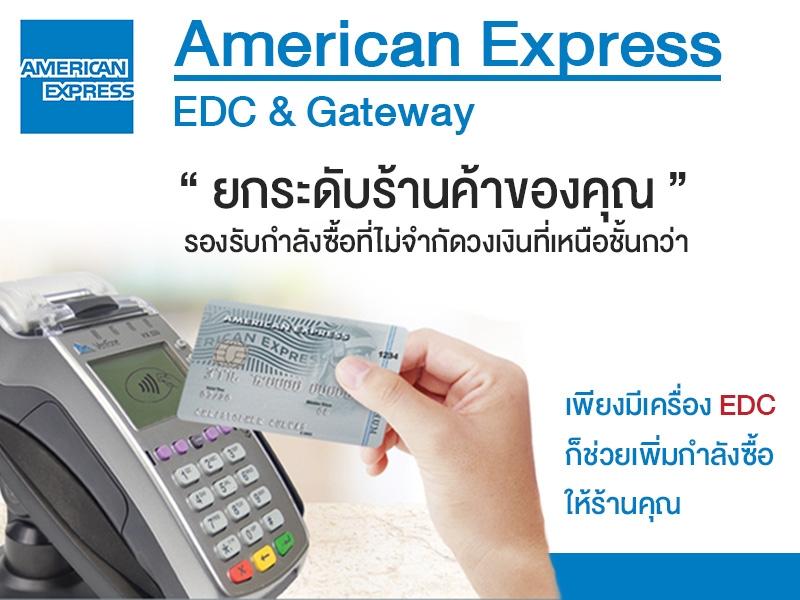 AMEX EDC & Gateway