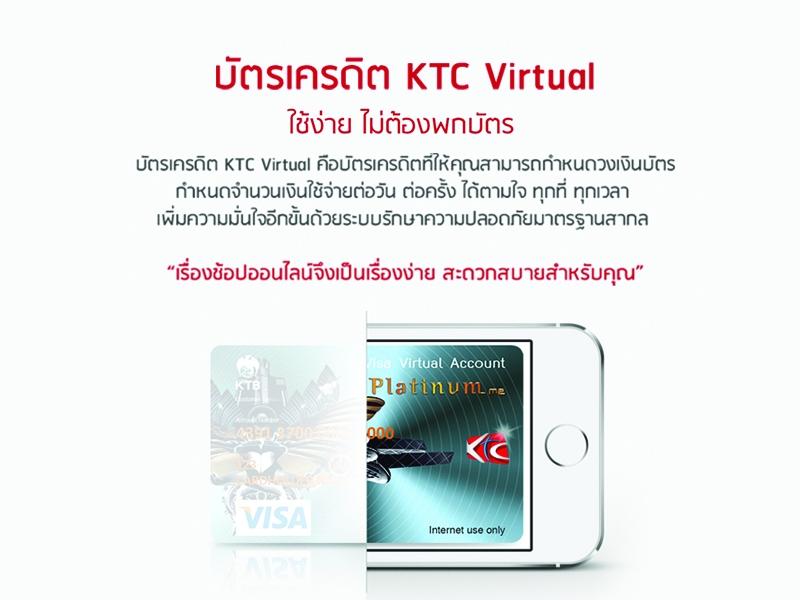 บัตรเครดิต KTC Virtual