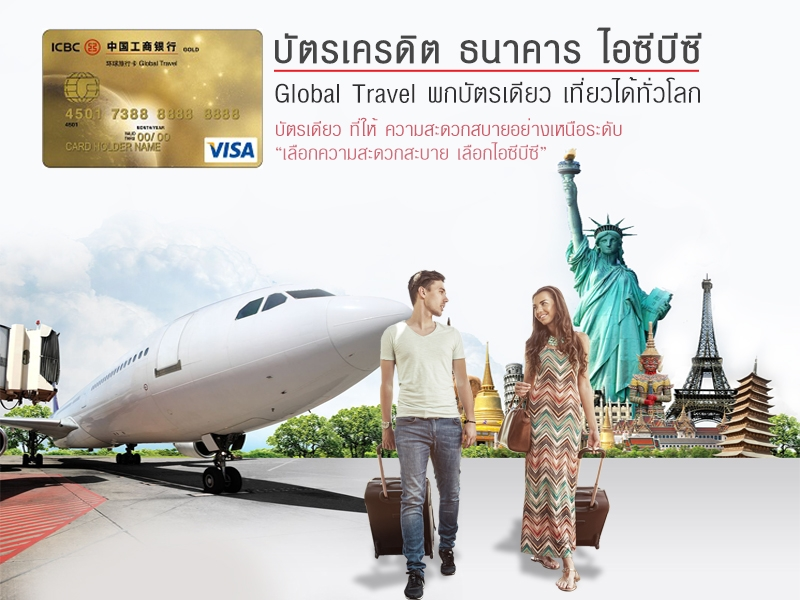 บัตรเครดิต ICBC Travel