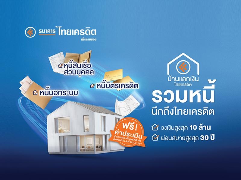 สินเชื่อบ้านแลกเงิน ธนาคารไทยเครดิตเพื่อรายย่อย