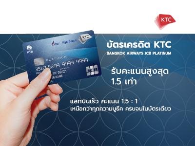 บัตรเครดิต KTC Visa