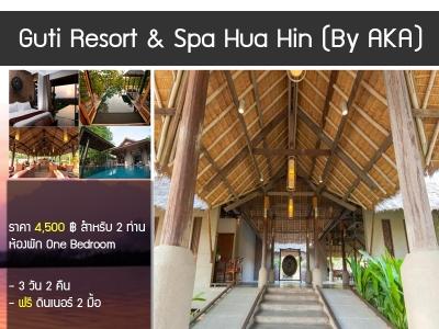 Guti Resort & Spa Hua Hin (By AKA)