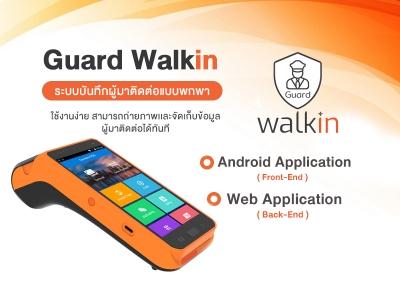 Guard Walk In ระบบบันทึกผู้มาติดต่อแบบพกพา