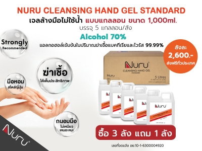 NURU CLEANSING HAND GEL เเบบเเกลลอน ขนาด 1,000 ml.