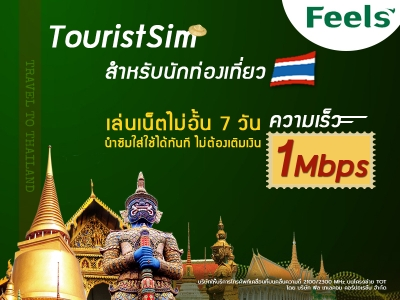 Tourist Sim สำหรับนักท่องเที่ยว