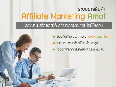 ระบบ Affiliate Marketing Amot