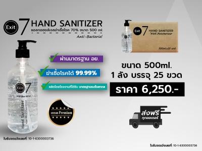 Exit 7 Hand Sanitizer