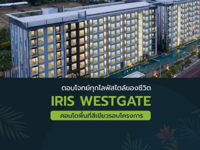 IRIS Westgate