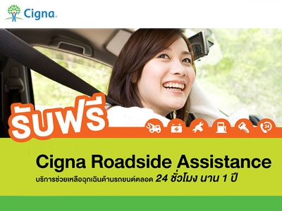 Cigna Roadside Assistance