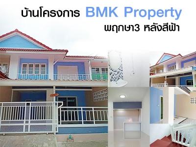 บ้านโครงการ BMK Property พฤกษา3 หลังสีฟ้า