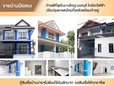 บ้านมือสอง Secondhand house