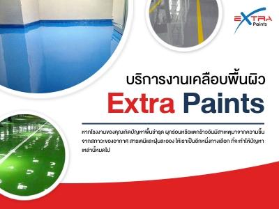 บริการงานเคลือบพื้นผิว Extra Paint