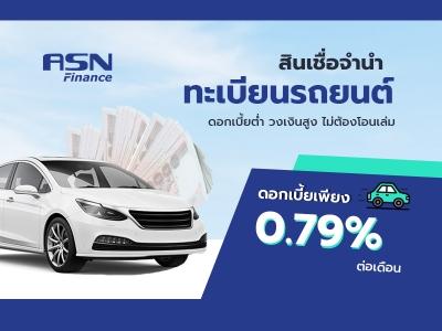 สินเชื่อจำนำทะเบียนรถยนต์ ASN
