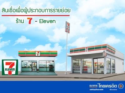 สินเชื่อ SME เพื่อผู้ประกอบการ 7-Eleven