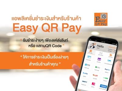 ระบบชำระเงินบนมือถือ Easy QR Pay