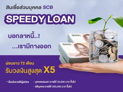 สินเชื่อบุคคล SCB Speedy Loan