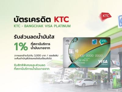 บัตรเครดิต KTC Bangchak Visa Platinum