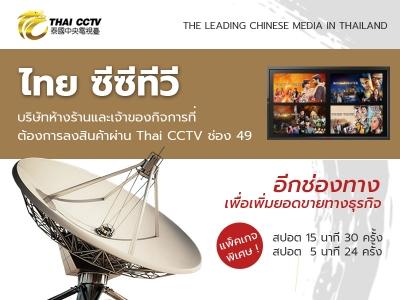 CCTV ซัพพลายเออร์สินค้าทางทีวี