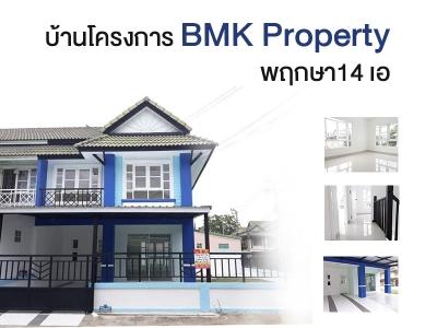 บ้านโครงการ BMK Property พฤกษา 14 เอ (ซอย23)