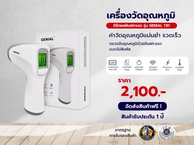 เครื่องวัดอุณหภูมิดิจิตอล Genial T81