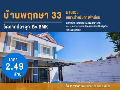 บ้านพฤกษา 33 วัดลาดปลาดุก By BMK
