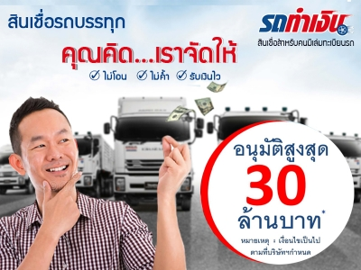 สินเชื่อรถบรรทุก SG Capital