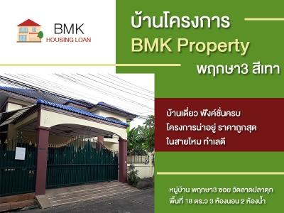 บ้านโครงการ BMK Property หมู่บ้านสายไหมริมชล