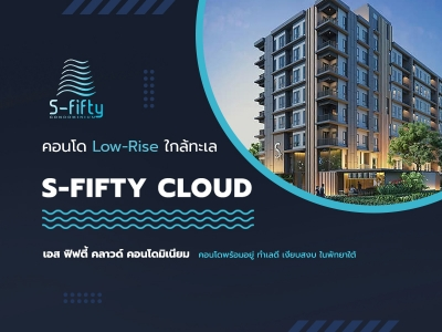 S-Fifty Cloud Condominium